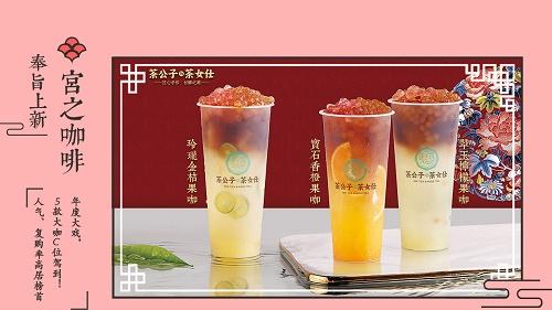 为什么很多人选址茶公子与茶女仕奶茶加盟呢?