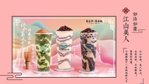 加盟茶公子与茶女仕网红奶茶店应该如何经营?