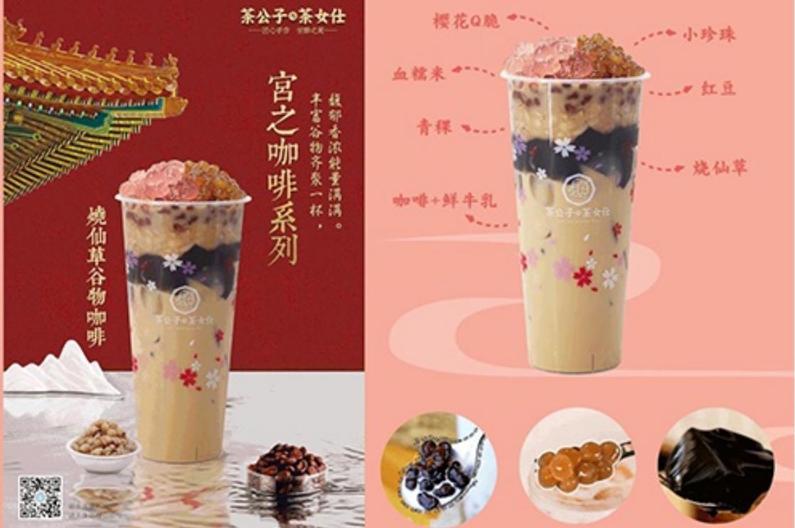 黑糖奶茶加盟品牌-茶公子与茶女仕优势