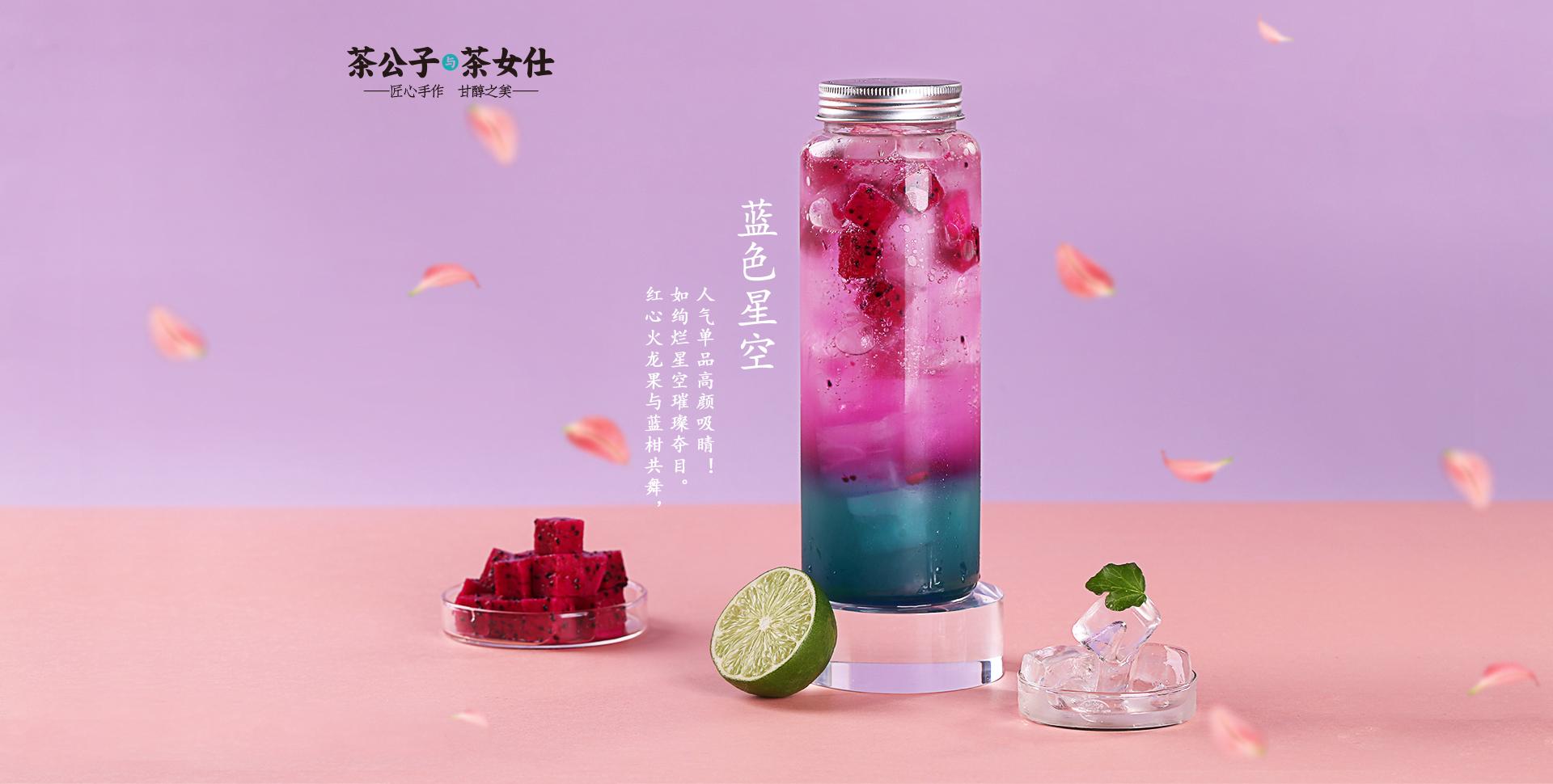 新中式奶茶加盟