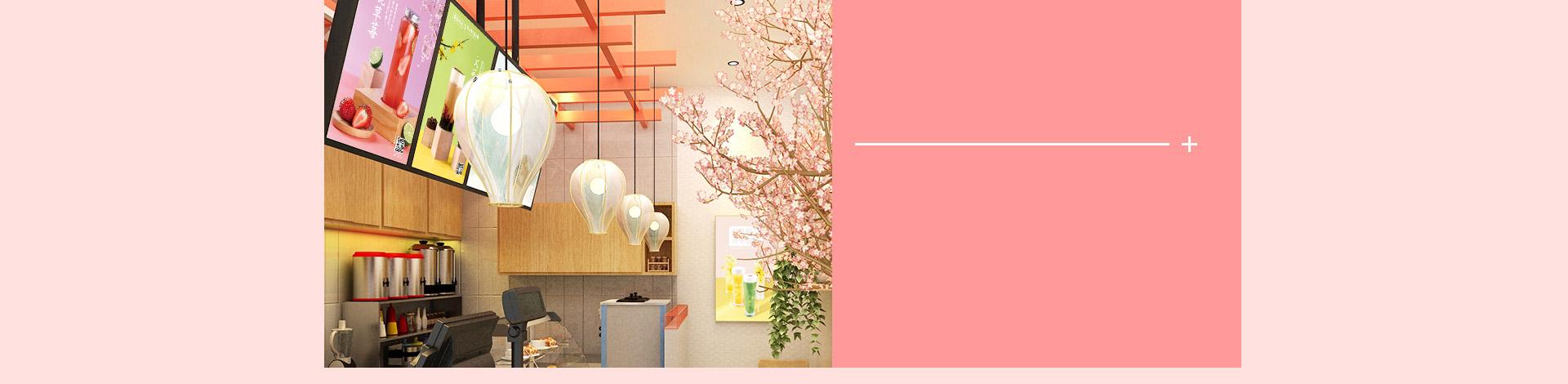 新式茶饮加盟店设计效果