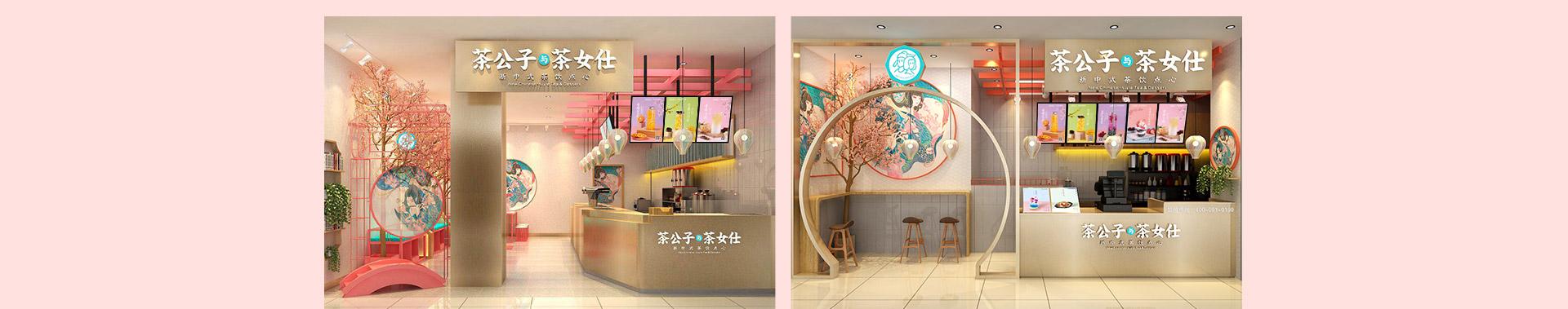 新中式奶茶加盟店设计效果