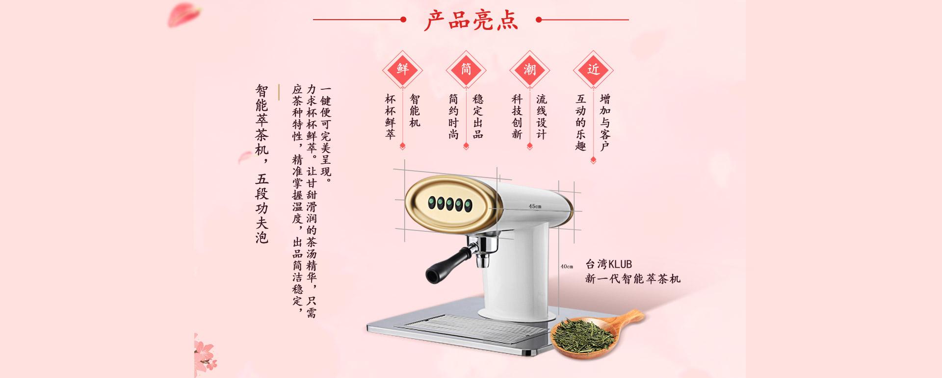 新中式茶饮加盟