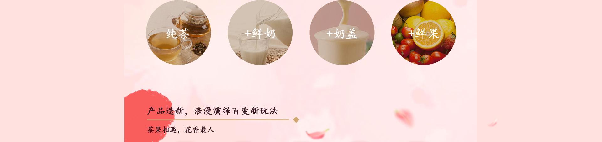 新式茶饮加盟