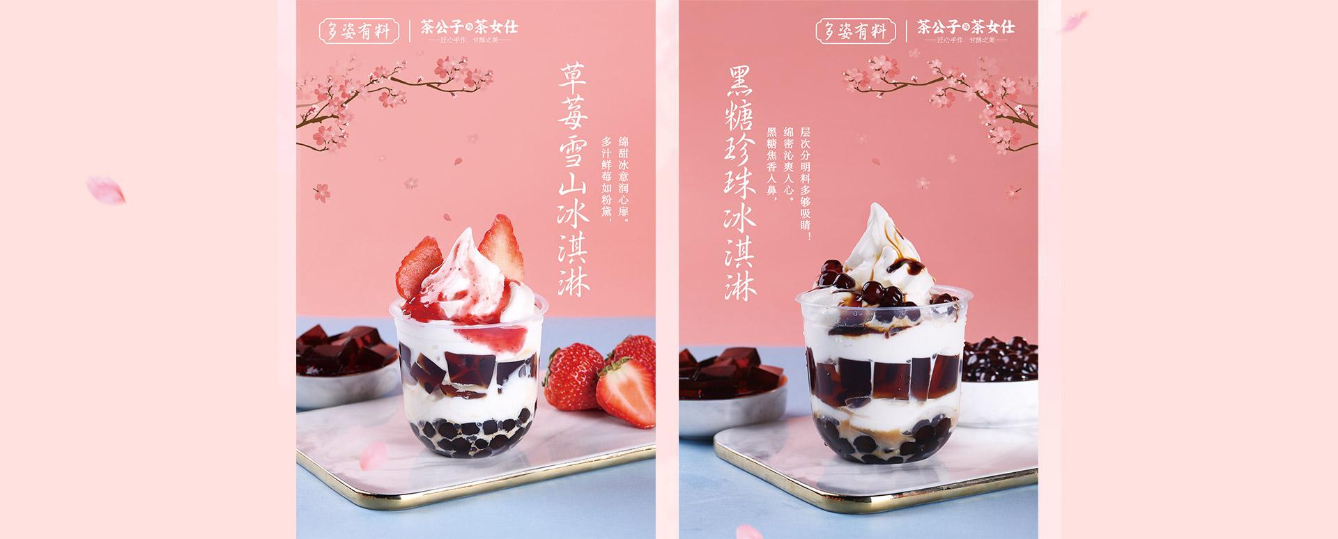 草莓雪山冰淇淋,黑糖珍珠冰淇淋